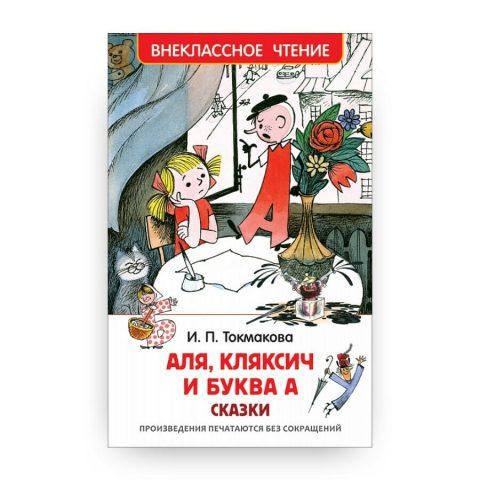 Книга Аля, Кляксич и буква А. Внеклассное чтение Ирина Токмакова обложка