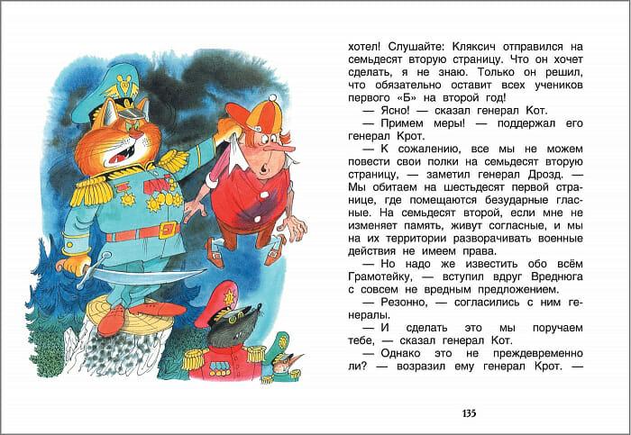 Книга Аля, Кляксич и буква А. Внеклассное чтение Ирина Токмакова иллюстрации 1