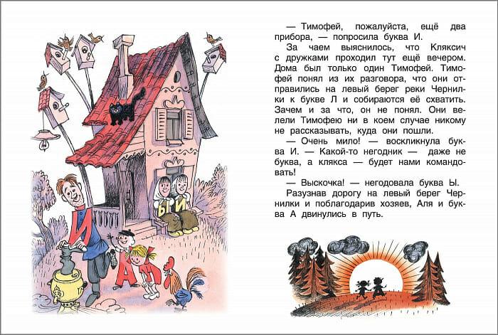 Книга Аля, Кляксич и буква А. Внеклассное чтение Ирина Токмакова иллюстрации 2