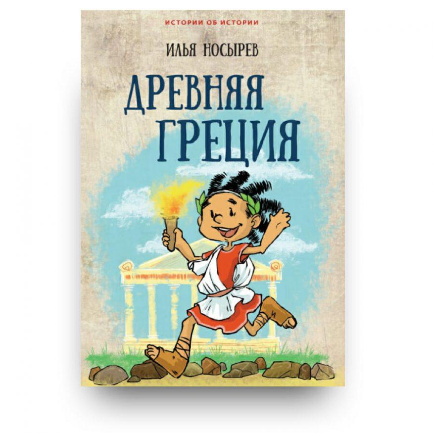Книга Древняя Греция Илья Носырев купить в Италии
