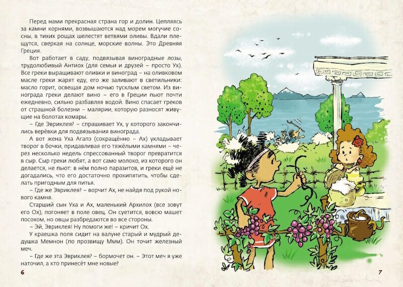 Книга Древняя Греция Илья Носырев илстрации 1