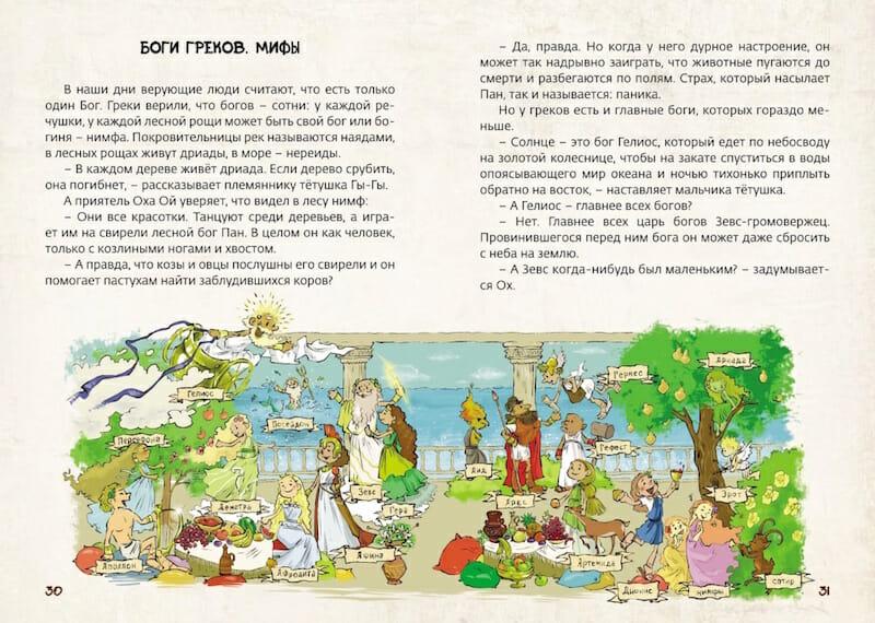 Книга Древняя Греция Илья Носырев илстрации 2