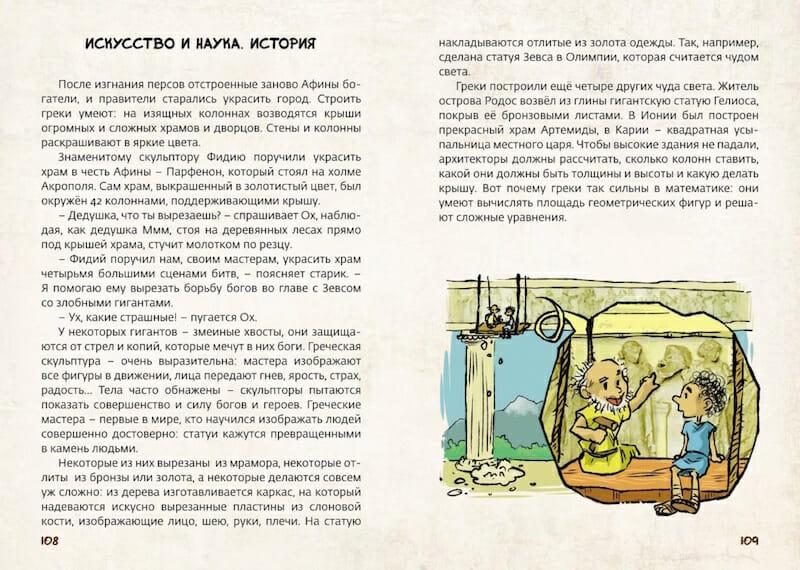 Книга Древняя Греция Илья Носырев илстрации 4