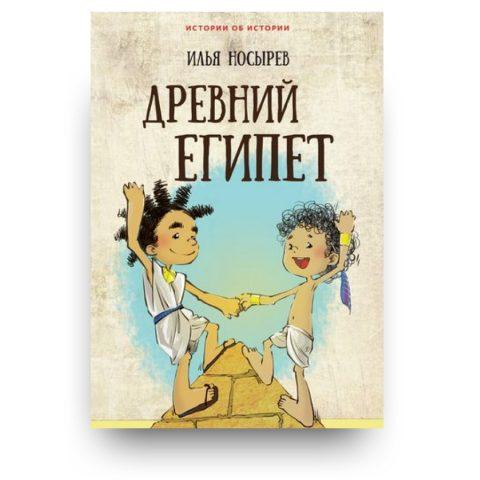 книга Древний Египет Илья Носырев обложка