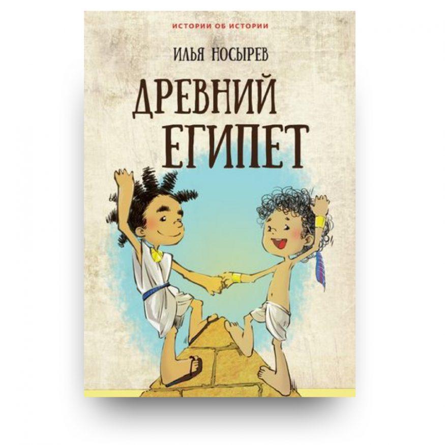 Libro Antico Egitto in Russa