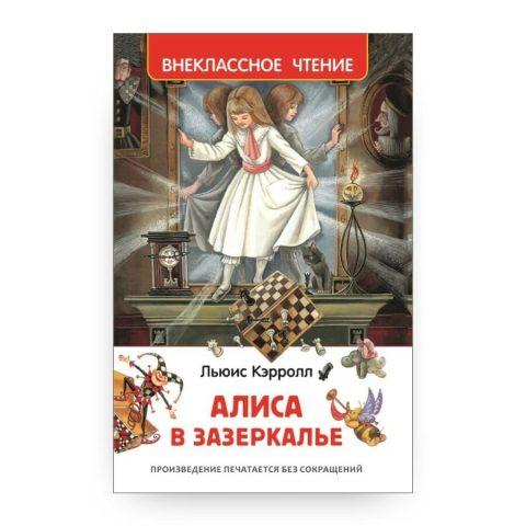 Книга Алиса в Зазеркалье Льюис Кэрролл обложка