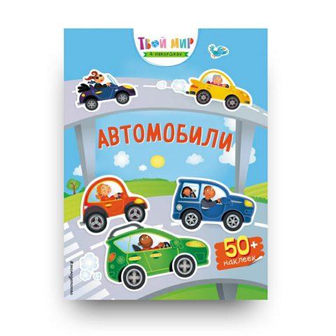 Libro con adesivi in lingua Russa. Auto