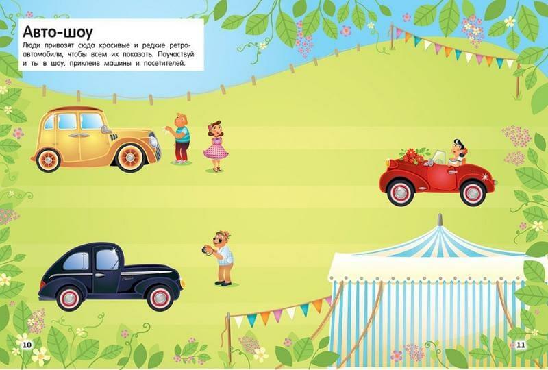 Книга с наклейками Автомобили разворот 1