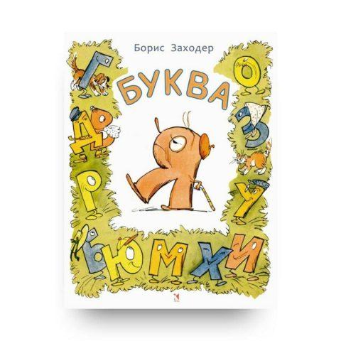 Libro Bukva Ja di Boris Zahoder in lingua Russa