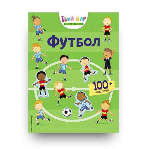 Calcio libro con adesivi in Russo