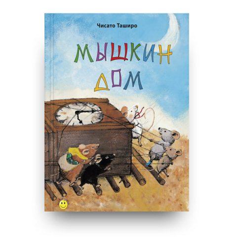 Книга Мышкин дом Чисато Таширо обложка