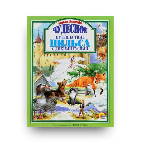 Книга Сельмы Лагерлеф Чудесное путешествие Нильса с дикими гусями обложка