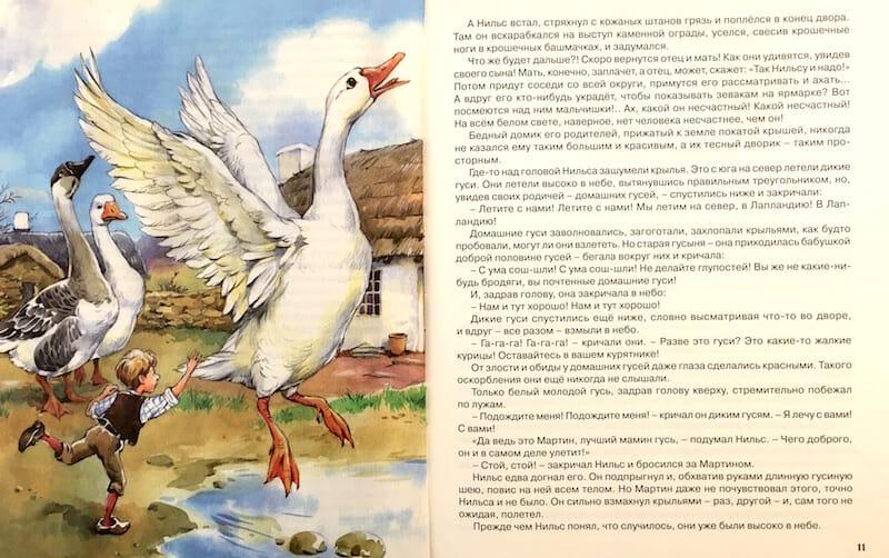 Книга Сельмы Лагерлеф Чудесное путешествие Нильса с дикими гусями иллюстрации 1