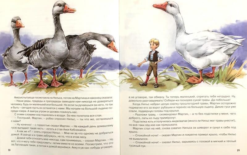 Книга Сельмы Лагерлеф Чудесное путешествие Нильса с дикими гусями иллюстрации 2