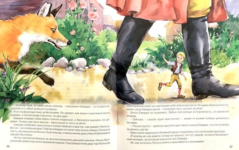 Книга Сельмы Лагерлеф Чудесное путешествие Нильса с дикими гусями иллюстрации 3