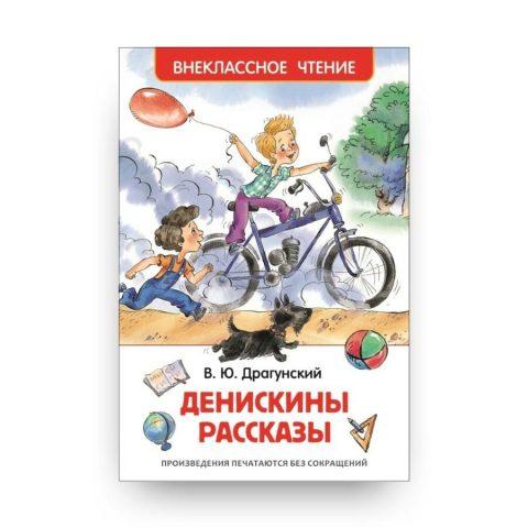 Книга Денискины рассказы Виктор Драгунский обложка
