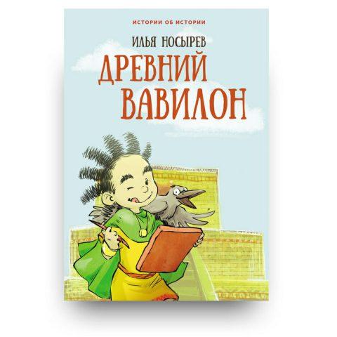 Книга Древний Вавилон Илья Носырев обложка