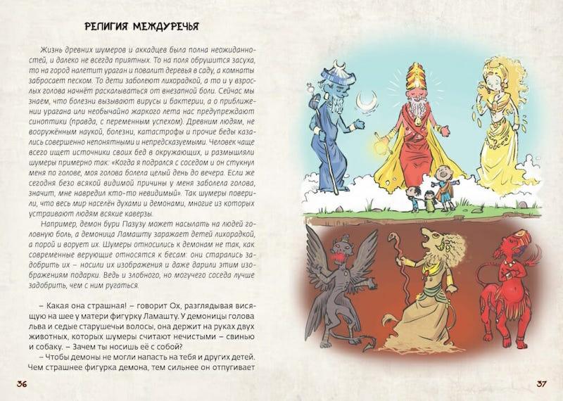 Книга Древний Вавилон Илья Носырев разворот 2
