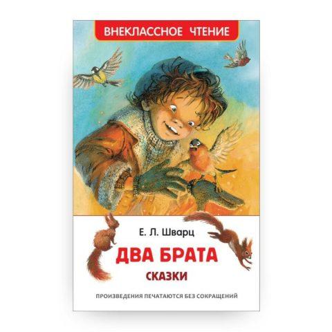 Книга Два брата сказки Евгений Шварц обложка