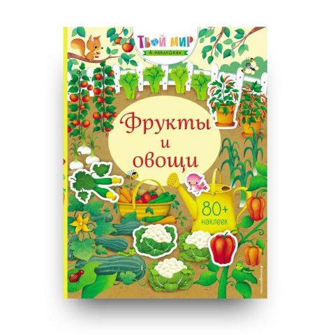 книга Фрукты и овощи (с наклейками) обложка