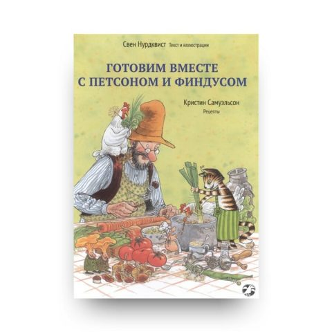 Книга Готовим вместе с Петсоном и Финдусом Свен Нурдквист обложка