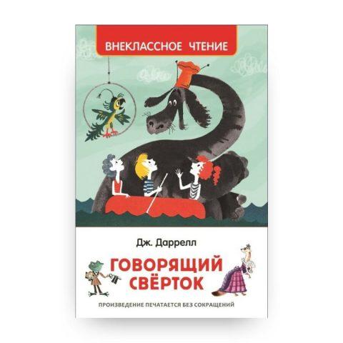 Книга Говорящий сверток Джеральд Даррел обложка