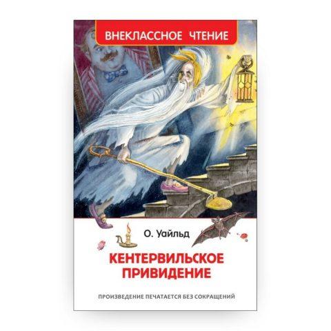 Книга Кентервильское привидение Оскар Уайльд обложка