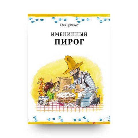 книга Именинный пирог Петсон и Финдус Свен Нурдквист обложка