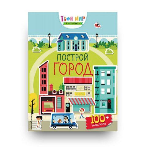книга Построй город (с наклейками) обложка