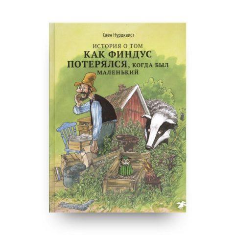 Книга История о том как Финдус потерялся, когда был маленький Петсон и Финдус Свен Нурдквист обложка