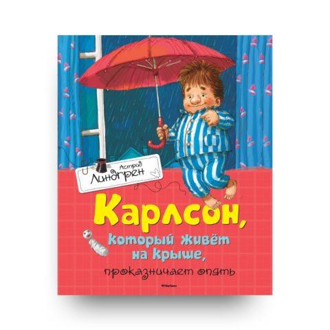 Книга Астрид Линдгрен Карлсон, который живёт на крыше, проказничает опять обложка