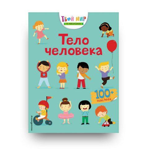 Il corpo umano libro in Russo con adesivi
