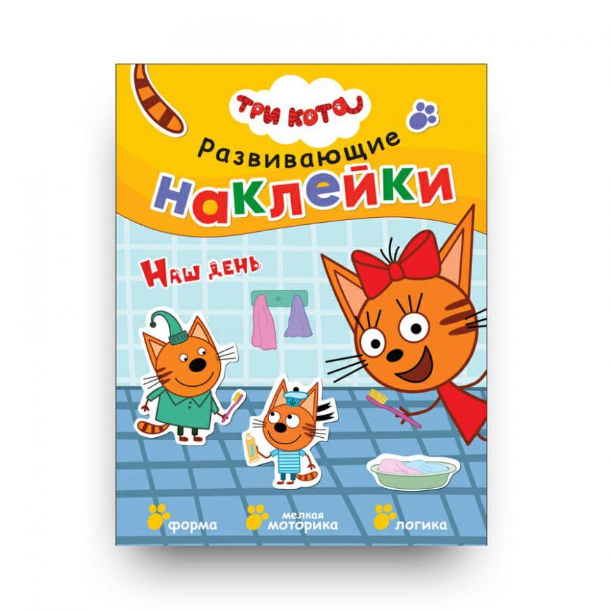 Книга с наклейками Три кота. Наш день