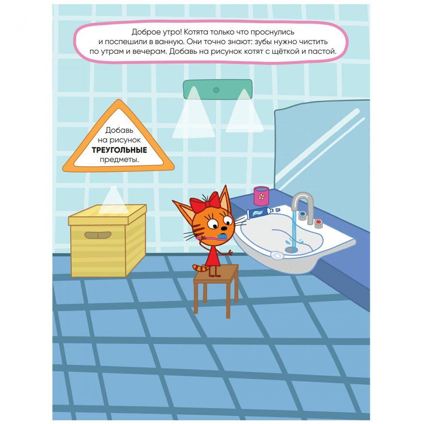 Книга с наклейками Три кота. Наш день 1