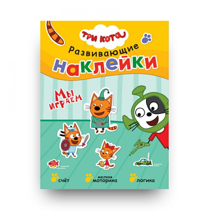Kid E Cats album con adesivi