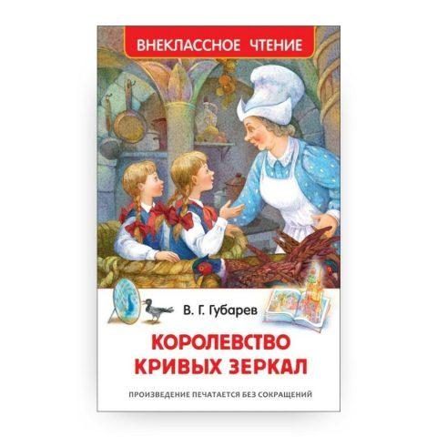 книга Королевство кривых зеркал Губарев обложка