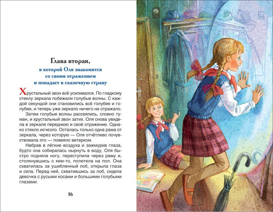 книга Королевство кривых зеркал Губарев иллюстрации 1