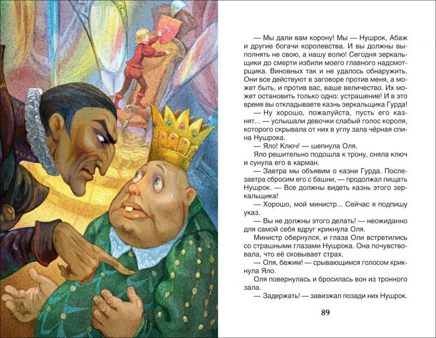 книга Королевство кривых зеркал Губарев иллюстрации 2