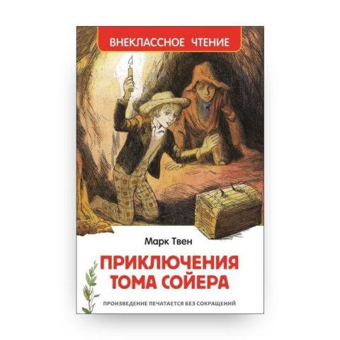 Книга Приключения Тома Сойера Марк Твен обложка