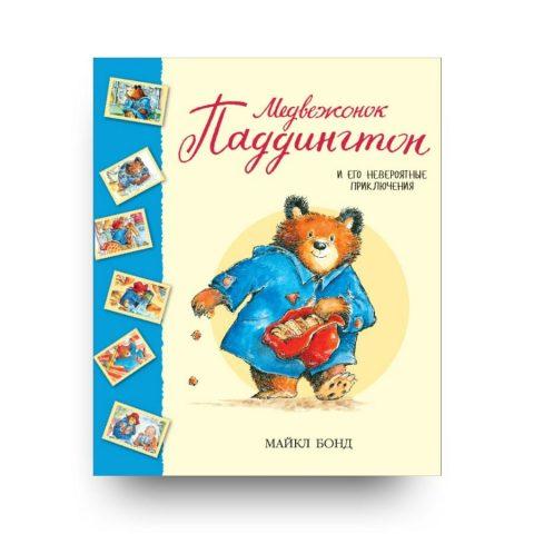 Книга Медвежонок Паддингтон и его невероятные приключения обложка