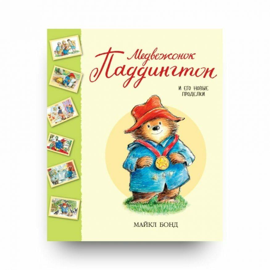 Книга Медвежонок Паддингтон и его новые проделки Майкл Бонд обложка