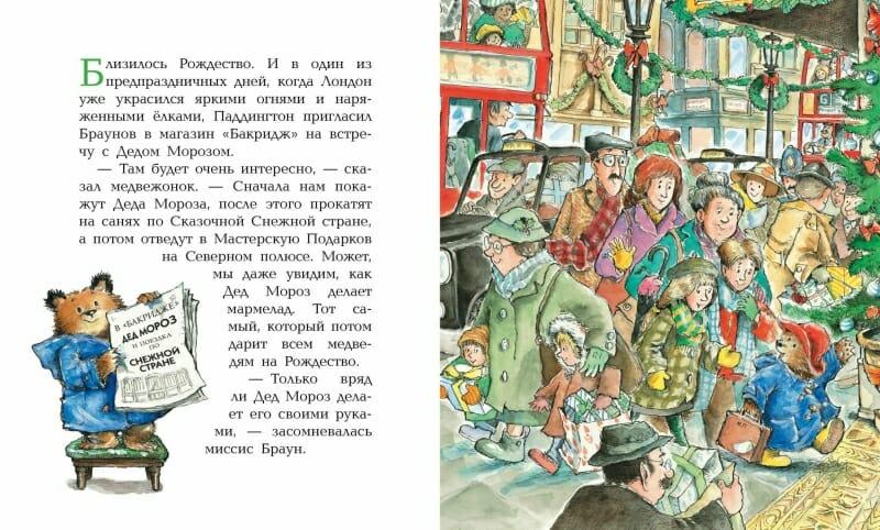 Книга Медвежонок Паддингтон и его новые проделки Майкл Бонд иллюстрации 1