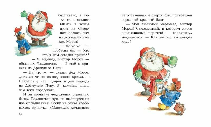 Книга Медвежонок Паддингтон и его новые проделки Майкл Бонд иллюстрации 2