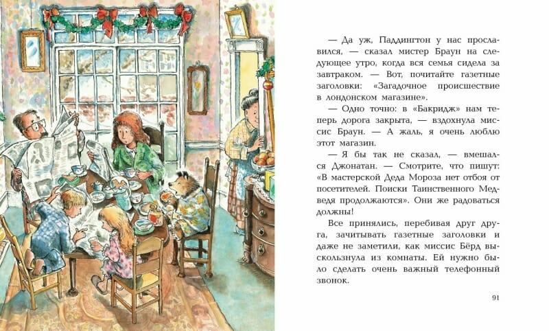 Книга Медвежонок Паддингтон и его новые проделки Майкл Бонд иллюстрации 3