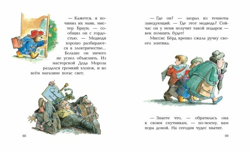 Книга Медвежонок Паддингтон и его новые проделки Майкл Бонд иллюстрации 4