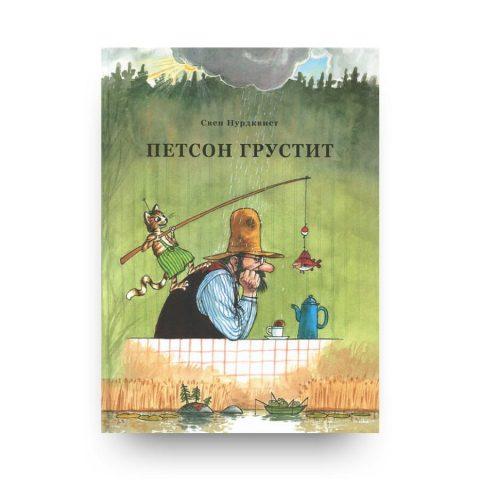 Книга Петсон грустит Петсон и Финдус Свен Нурдквист обложка