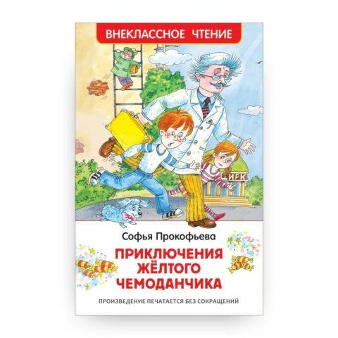 Книга Приключения желтого чемоданчика Софья Прокофьева обложка