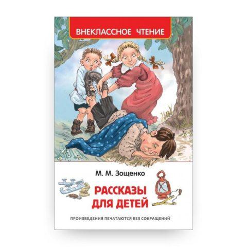 Книга Рассказы для детей Михаил Зощенко обложка