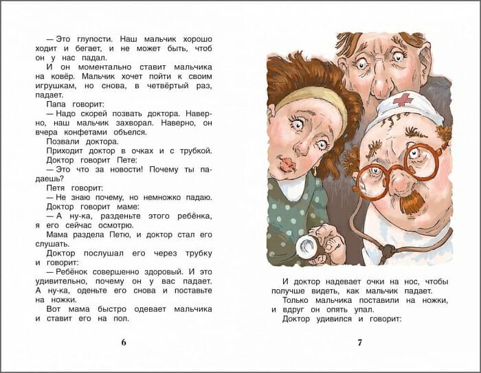 Книга Рассказы для детей Михаил Зощенко иллюстрации 1