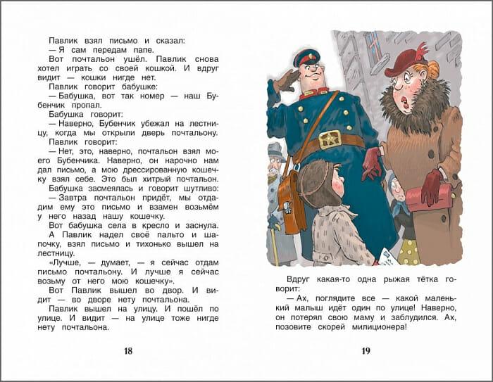 Книга Рассказы для детей Михаил Зощенко иллюстрации 2